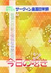 tubuyaki13.jpg